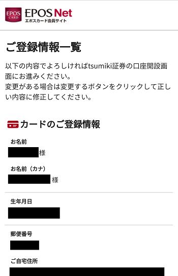 登録情報一覧画面1