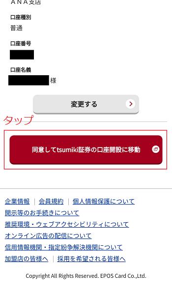 登録情報一覧画面2