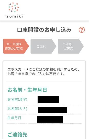 口座開設のお申し込み画面