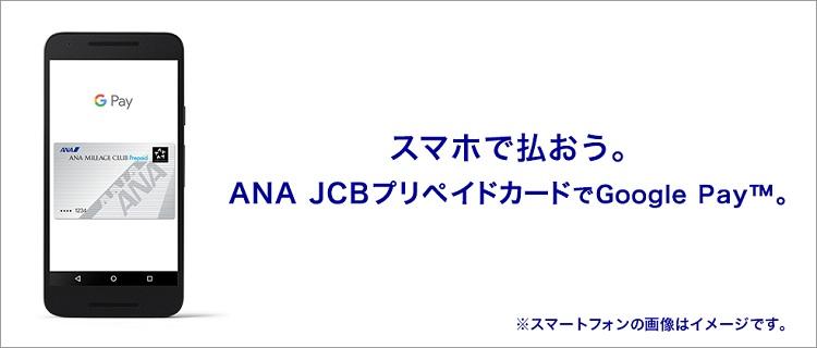 ANA JCBプリペイドカード キャンペーン