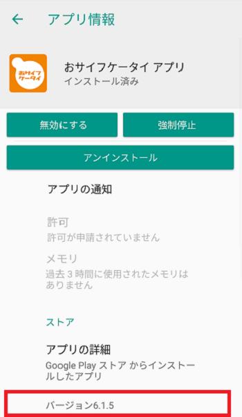おサイフケータイアプリ アプリ情報画面
