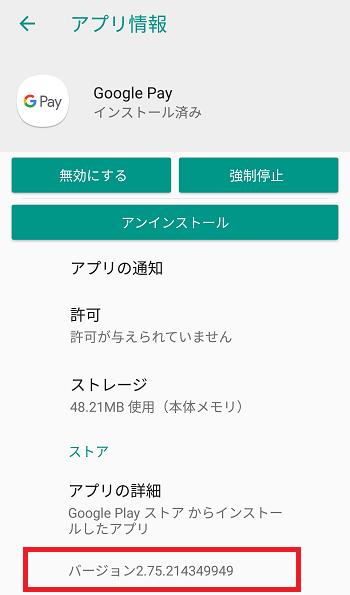 Google Pay アプリ情報画面