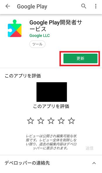 Google Play開発者サービス 更新