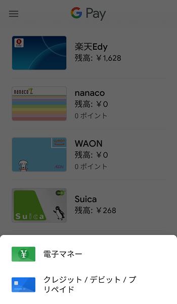 Google Pay クレジットカード追加画面