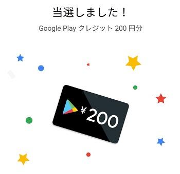Google Pay キャンペーン 当選