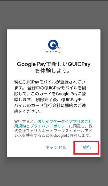 Google Pay クレジットカード追加3
