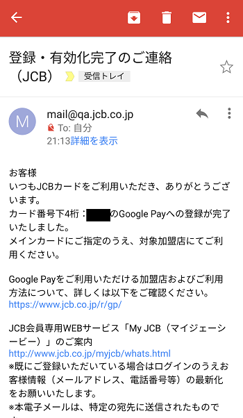 QUICPay有効化完了メール
