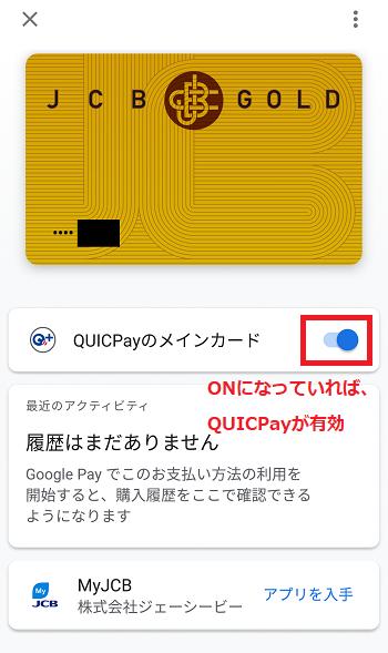 Google Pay お支払い方法詳細画面