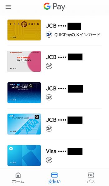 QUICPay対応カードをいくつか登録