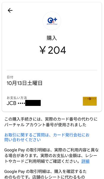 Google Pay 使用明細