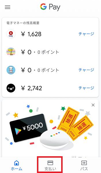 Google Pay クレジットカード追加1