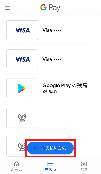 Google Pay クレジットカード追加2