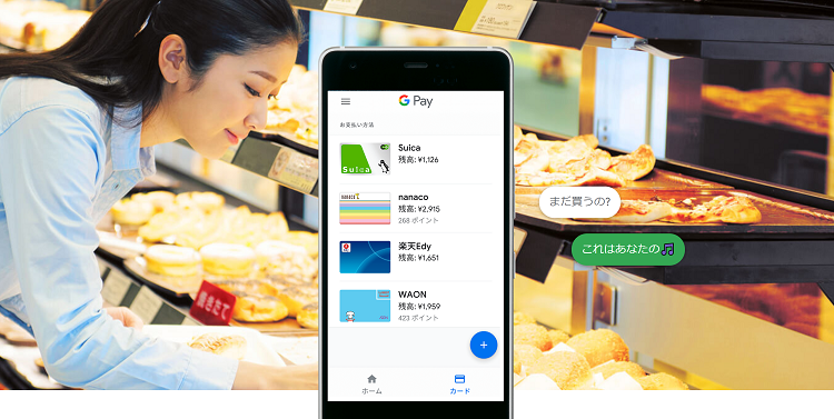 Google Payアプリ