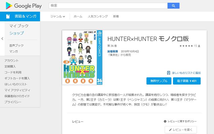 Google Play 電子書籍 ハンターハンター