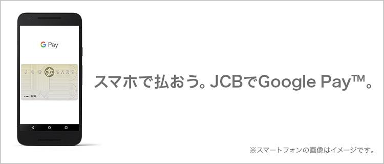 JCBカード キャンペーン