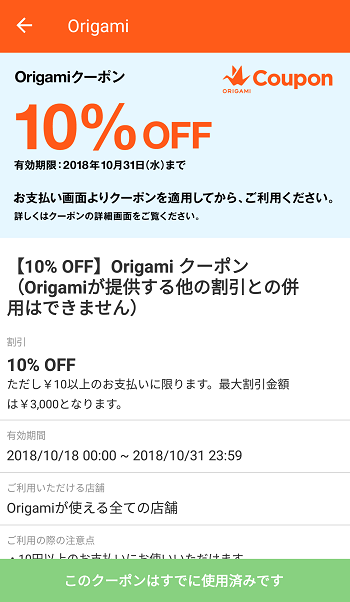 Origami Pay 10%OFFクーポン