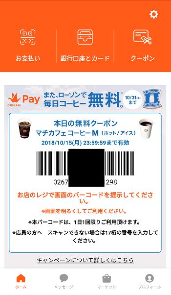 Origami Pay マチカフェコーヒーM クーポン