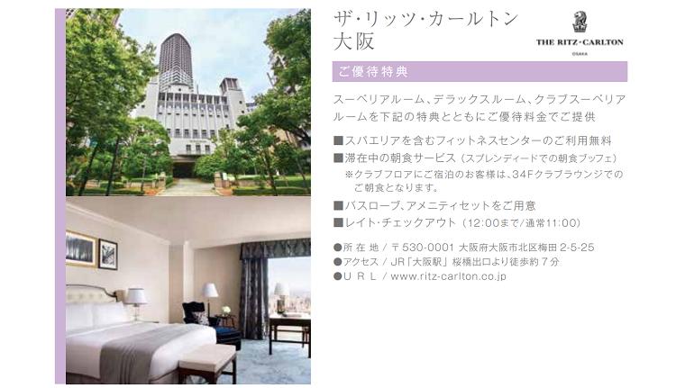 ザ・リッツ・カールトン大阪の例