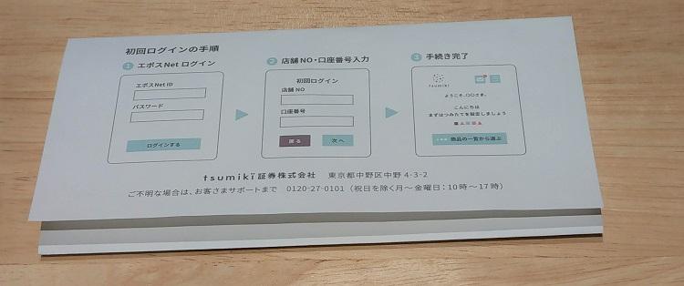 tsumiki証券 初回ログイン方法