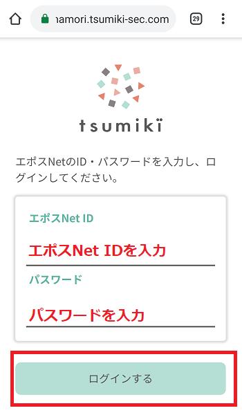 tsumiki証券ログイン画面
