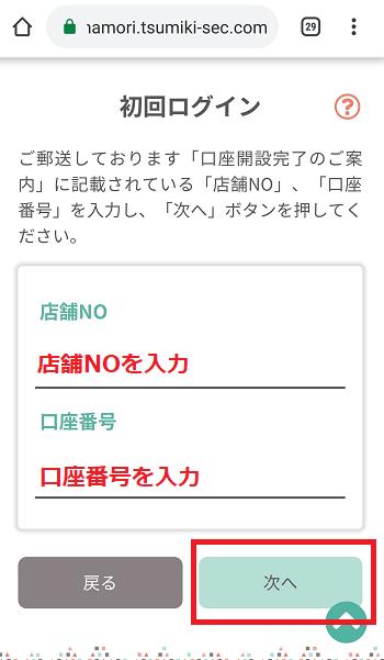 tsumiki証券 初回ログイン時入力画面