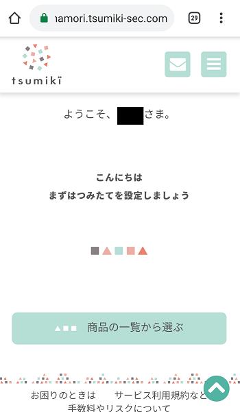 tsumiki証券 TOPページ