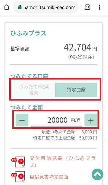 tsumiki証券 積立額の設定画面1