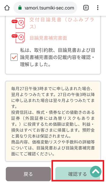 tsumiki証券 積立額の設定画面2