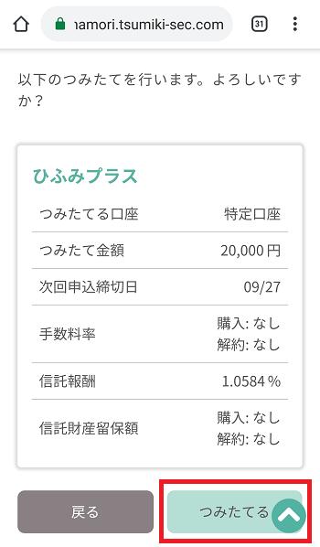 tsumiki証券 積立額の確認画面
