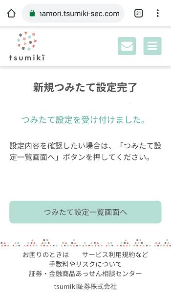tsumiki証券 積み立て設定完了画面