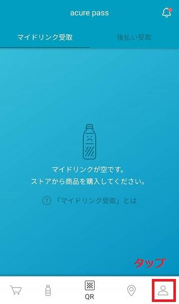 アキュア メンバーズ登録画面1