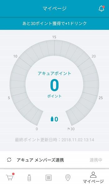 アキュア メンバーズ登録画面10