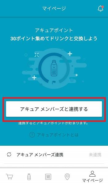 アキュア メンバーズ登録画面2