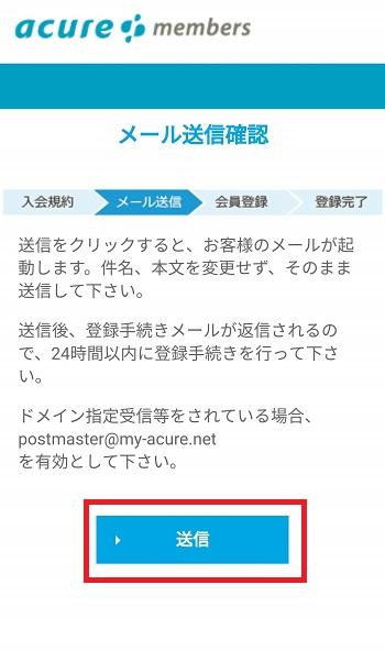 アキュア メンバーズ登録画面5