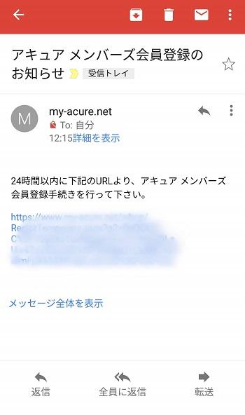 アキュア メンバーズ登録画面6