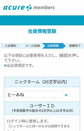 アキュア メンバーズ登録画面7