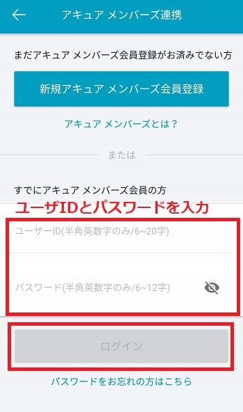アキュア メンバーズ登録画面9