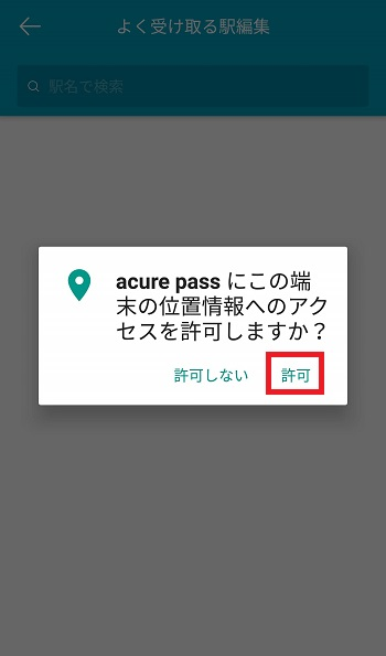 acure passの初期設定画面5