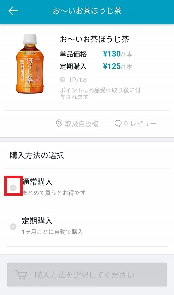 acure passで商品の購入画面3