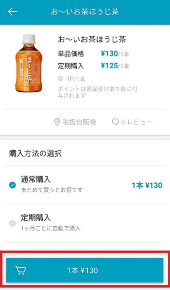 acure passで商品の購入画面5
