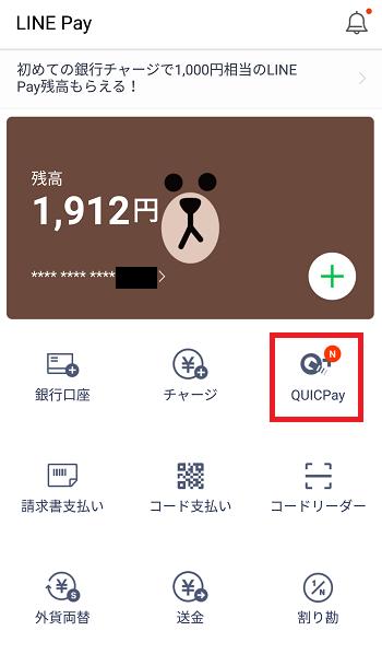 LINE PayのGooglePay登録手順2