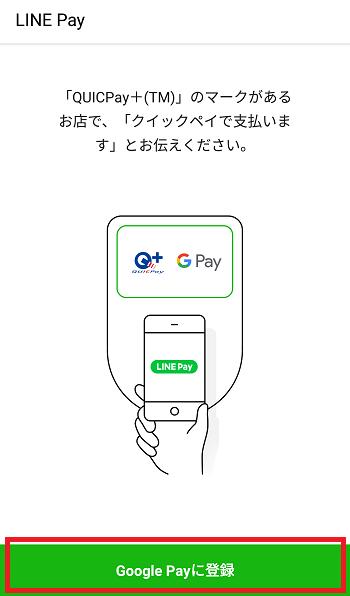 LINE PayのGooglePay登録手順3