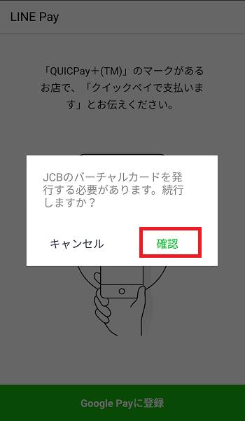LINE PayのGooglePay登録手順4