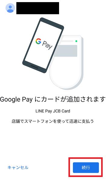 LINE PayのGooglePay登録手順5