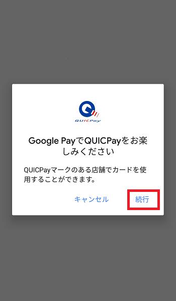 LINE PayのGooglePay登録手順6