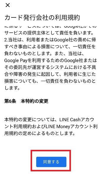 LINE PayのGooglePay登録手順7