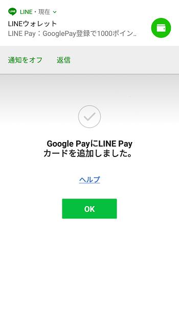 LINE PayのGooglePay登録手順9