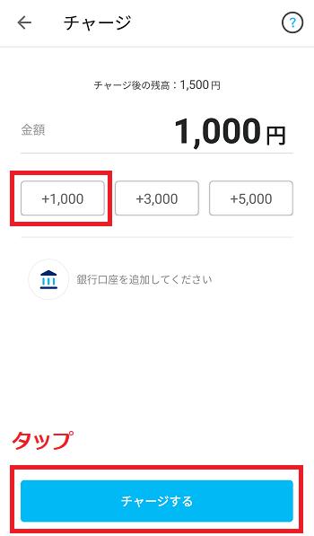 PayPat 銀行口座登録3