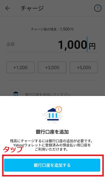 PayPat 銀行口座登録4