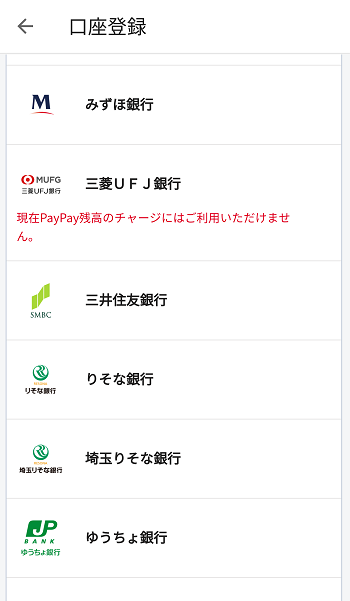 PayPat 銀行口座登録5